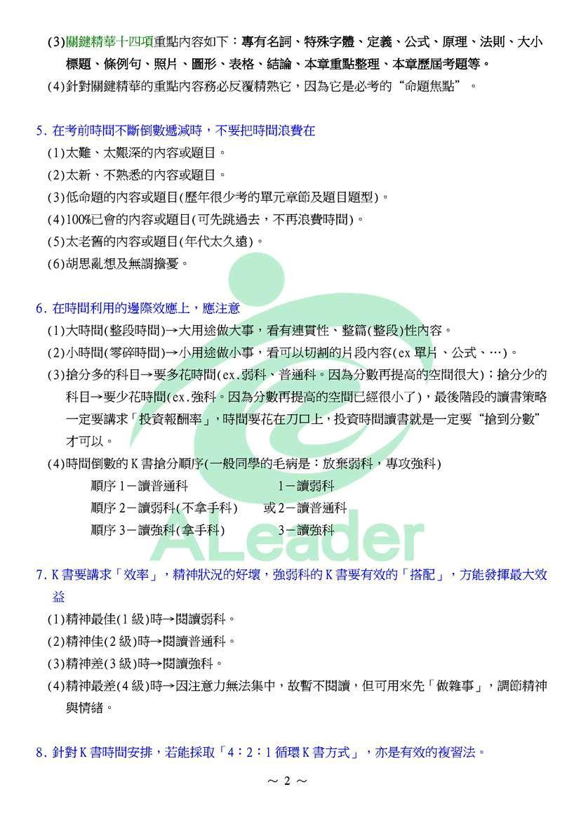 105120 ◎統測最後階段的考前搶分對策_頁面_2.jpg