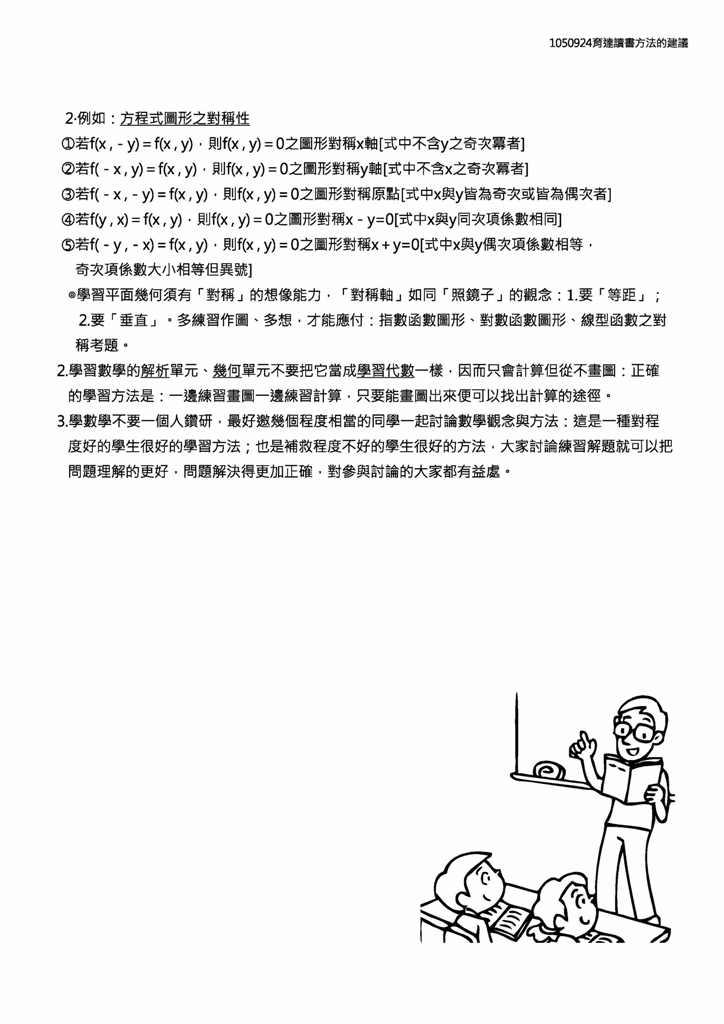 1050924學好數學的方法(二)_頁面_2.jpg