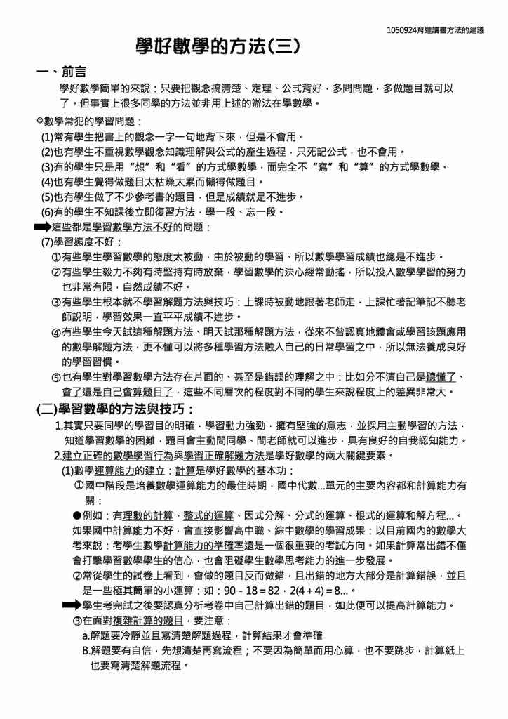 1050924學好數學的方法(三)_頁面_1.jpg