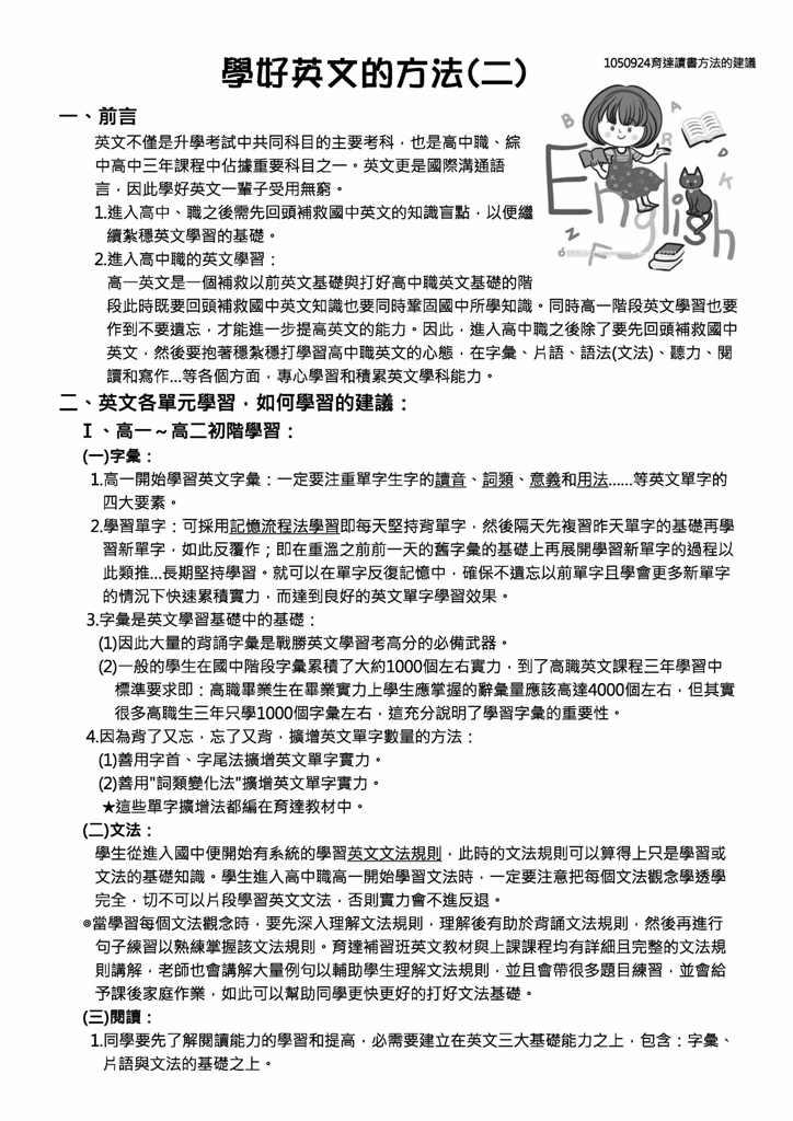 1050929學好英文的方法(二)_頁面_1.jpg