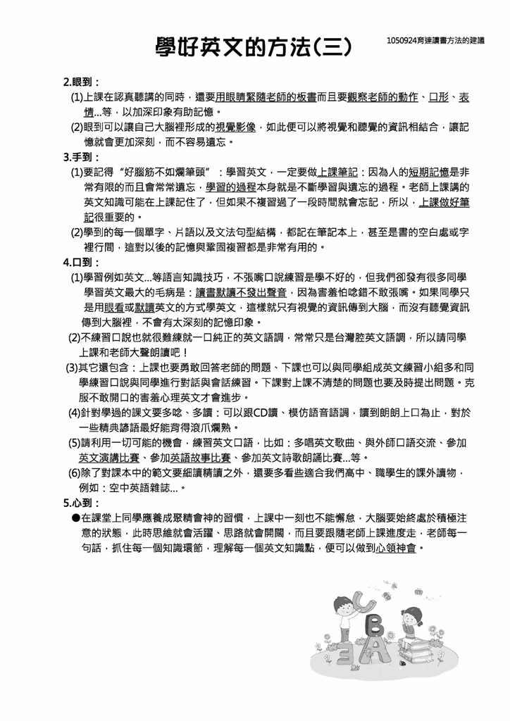 1050929學好英文的方法(三)_頁面_2.jpg
