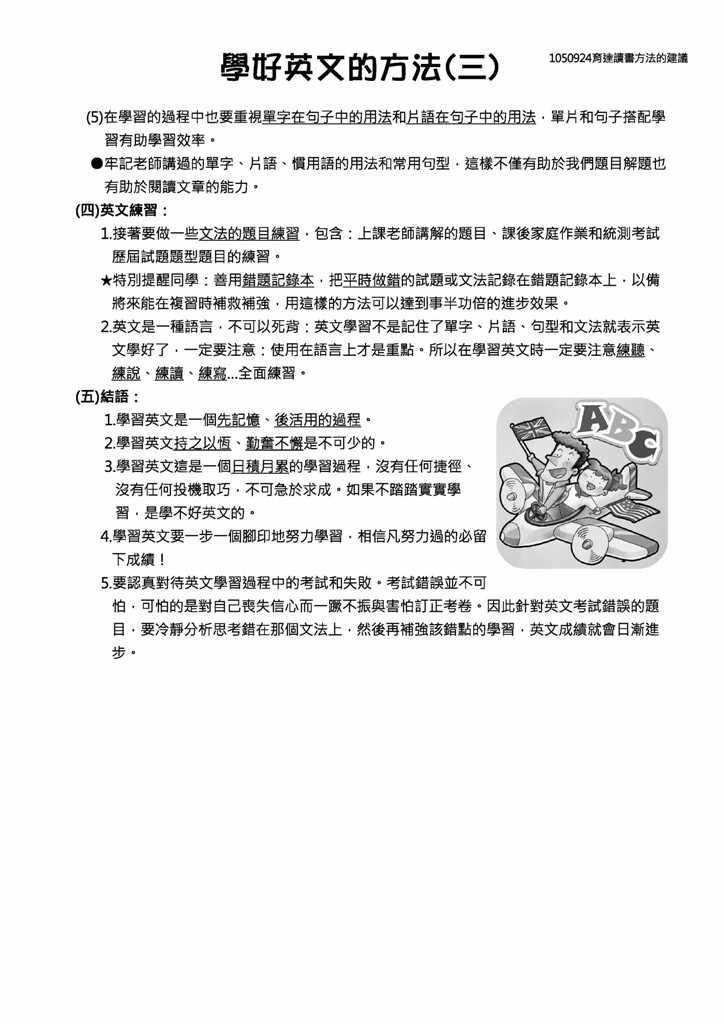 1050929學好英文的方法(三)_頁面_4.jpg