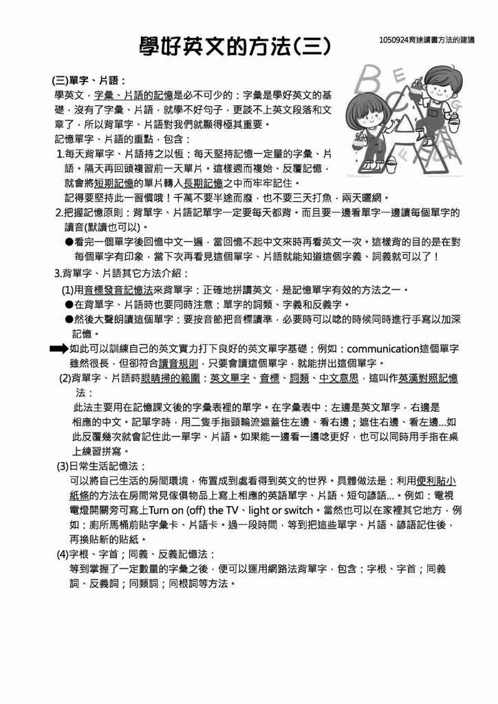 1050929學好英文的方法(三)_頁面_3.jpg