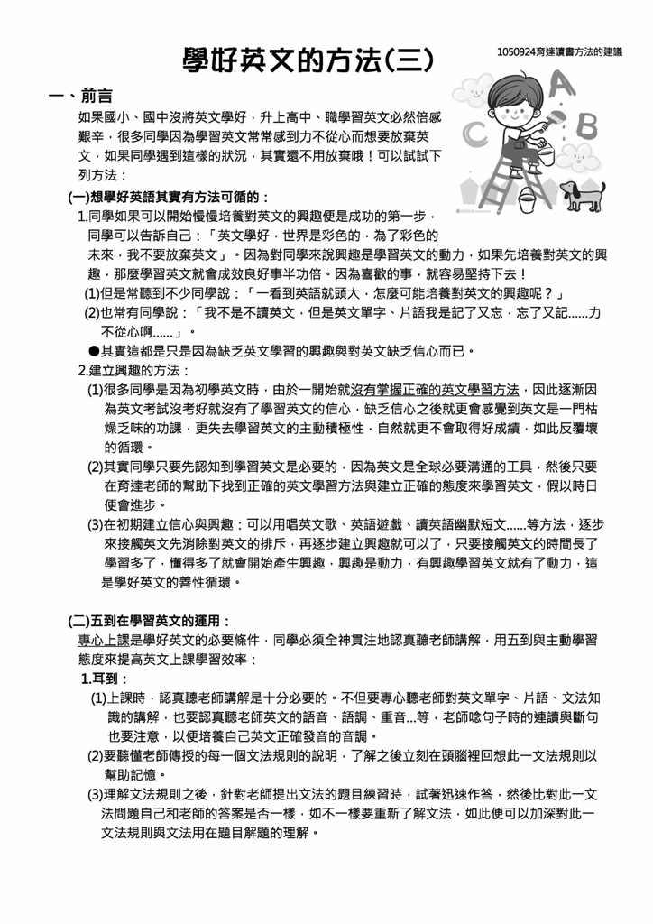 1050929學好英文的方法(三)_頁面_1.jpg