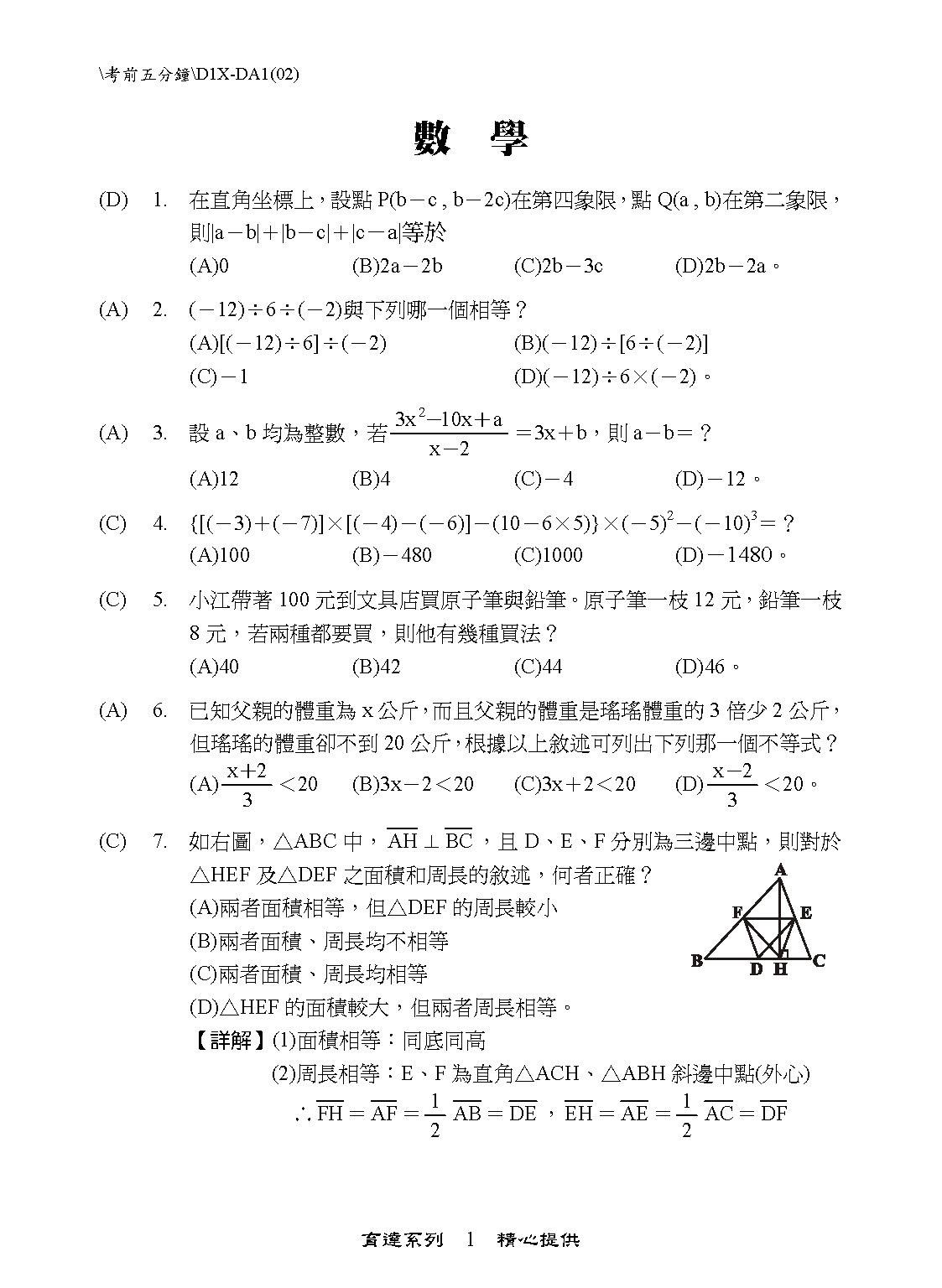 國中-考前五分鐘(數學)_頁面_1.jpg