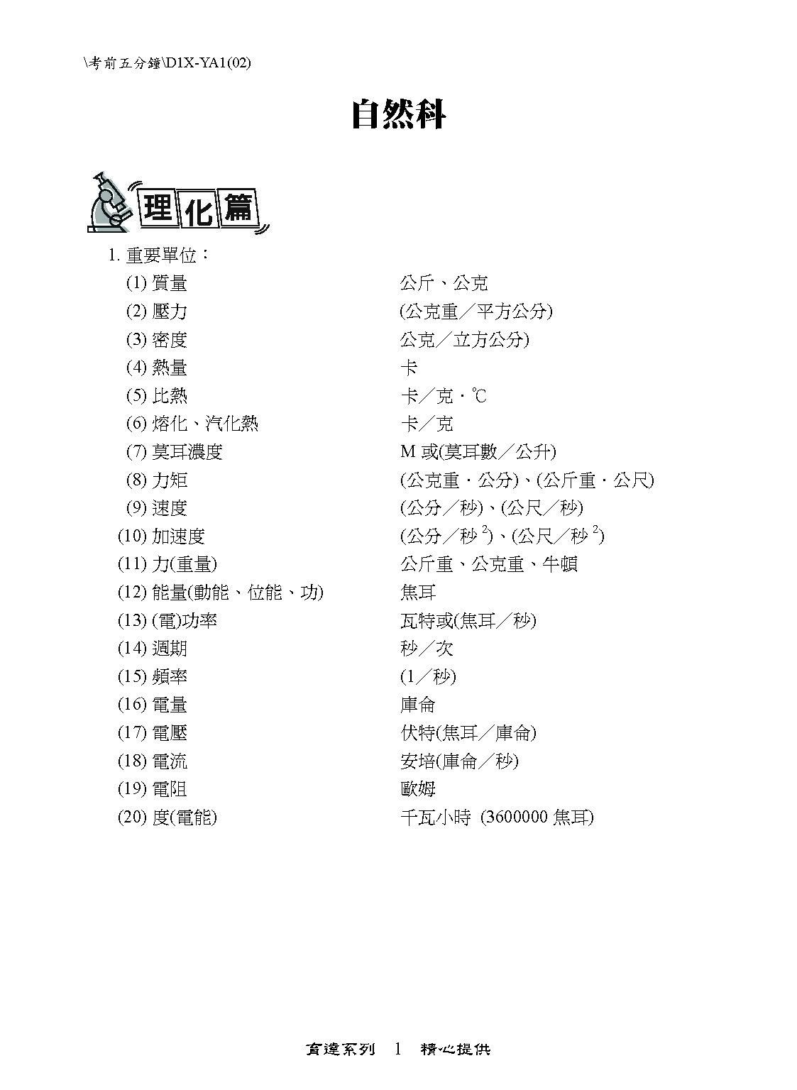 國中-考前五分鐘(自然)_頁面_01.jpg