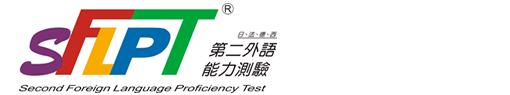 第二外語能力測驗.png