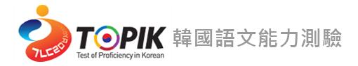 韓國語文能力測驗-TOPIK.png